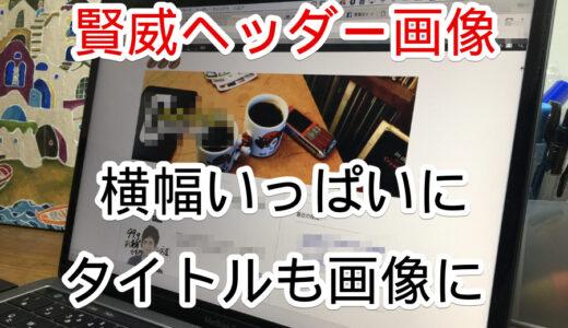 賢威7でヘッダー画像を横幅いっぱいに広げてタイトルもかっこよくする方法