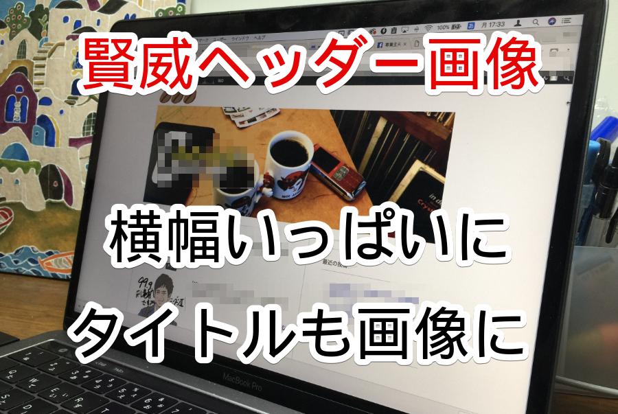 keni-header-kanryou