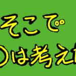 sokode-hasiha-kanngaeta