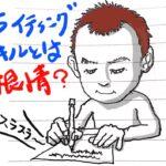 男性が文章ライティングしている画像
