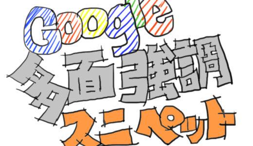 Googleの多面強調スニペットとは?ブログを書く上で変えていくべきことは?