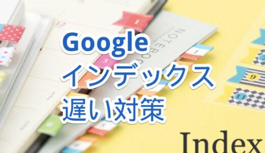 Googleインデックスが遅い件の対策案を4つ試した結果効果があったのでシェア
