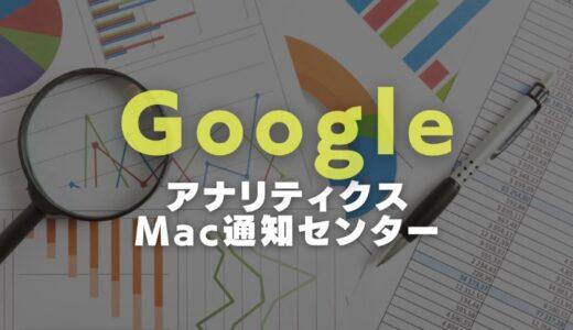 GoogleアナリティクスのリアルタイムページビューをMacの通知センターに常時表示する