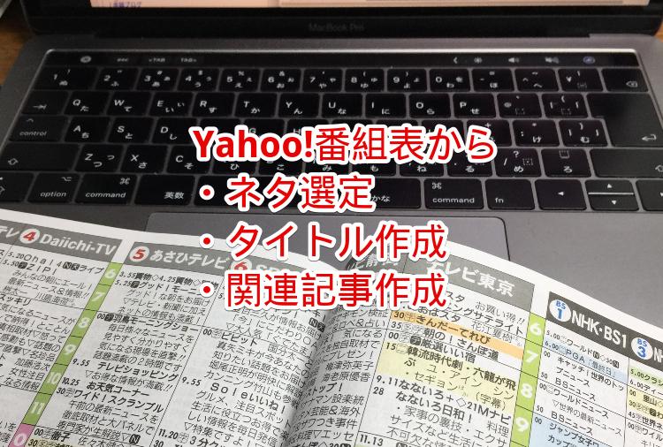 Yahoo!番組表からネタを無限に発掘する方法!タイトル作成方法も