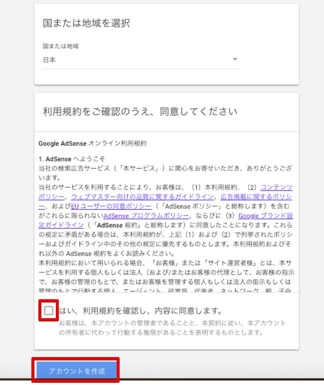 adsense20190102