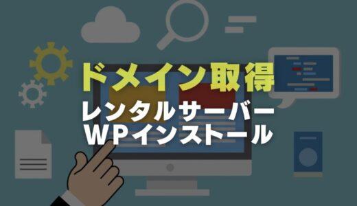 ドメインの取得方法とレンタルサーバーの契約からWordPressインストールまでの解説!