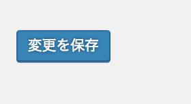 henkou-hozon-wordpress