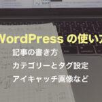 WordPressの使い方の説明画像