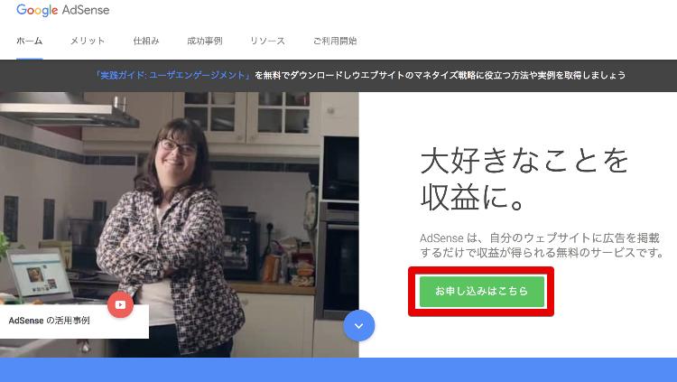 アドセンスホームページの画像