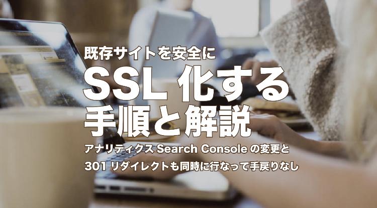 SSL化でブログサイトをhttpからhttpsにする手順と301リダイレクトでアクセス減るのも防ぐ方法