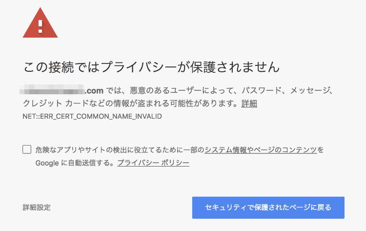 この接続ではプライバシーが保護されませんの表示画像