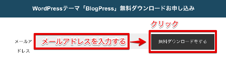 BlogPress-free