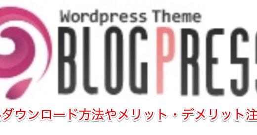TCD BlogPress(WordPress有料テーマ)の無料ダウンロード方法は?メリットや変更注意点も