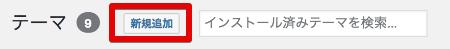 theme-tsuika