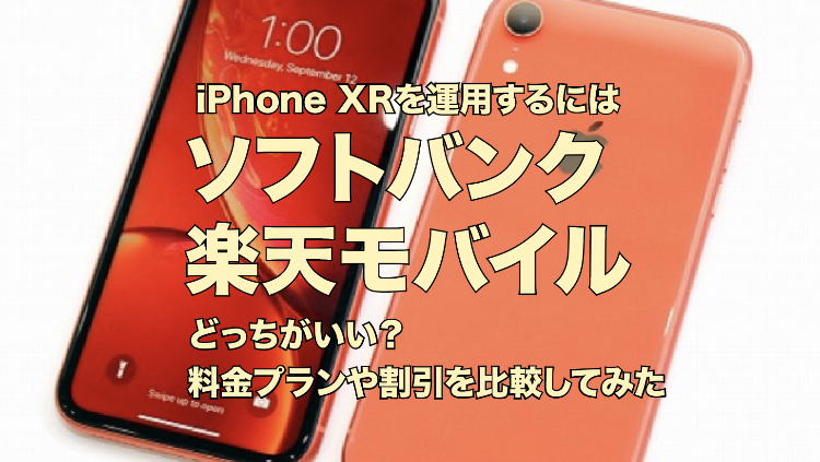 iphone-xr-softbank-rakuten-mobile