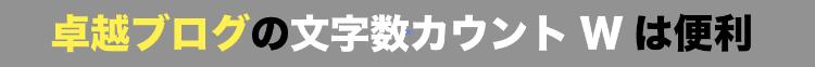 takuetsu-moji-count-w