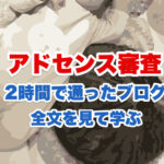 adsense-shinsa-2jikan