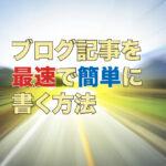 blog-hayaku-kantan