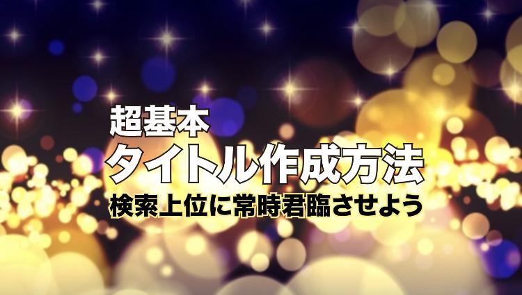 title-sakusei-kihon