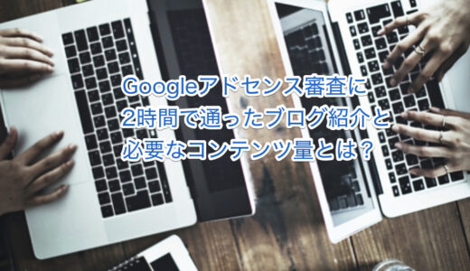 保護中: Googleアドセンス審査に2時間で通ったブログの実例と現在の規定を踏まえた対策