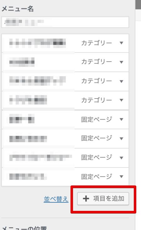 menu-sakusei01
