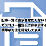 postlist-hihyouji-category-shitei