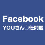 FacebookのYOUさん○任問題のロゴ画像