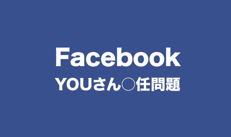 FacebookのYOUさんと人が任になる理由と対策を調査
