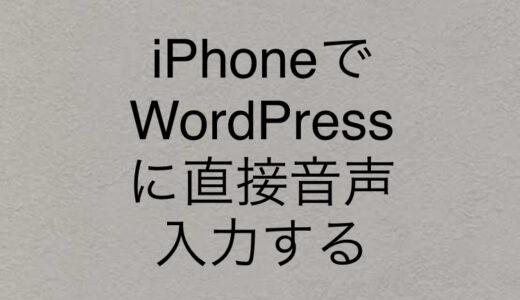 保護中: ワードプレスで音声入力を使って記事を簡単に最速で書く方法
