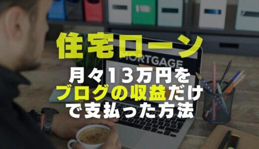 住宅ローン返済月々13万円をブログ収入だけで支払った方法
