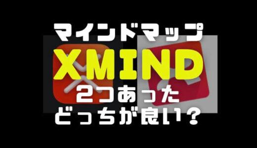 XMindは2つある|同名でも別アプリで操作性が違う|どちらが良いか比較した結果