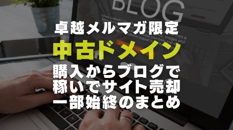macでブログをやる画像
