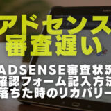 AdSense審査状況確認の画像